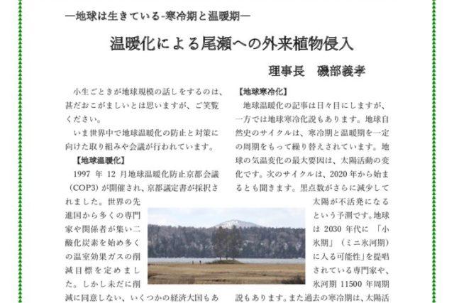 尾瀬ネットワーク通信(2月号)